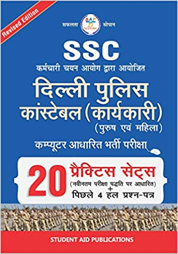SSC Delhi Police Constable Executive 20 Practice Set + Previous Year Solved Papers (Hindi) by Student Aid Publications